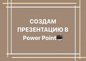 Создам презентацию в Power Point